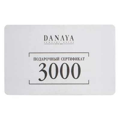 Сертификат 3 000р.