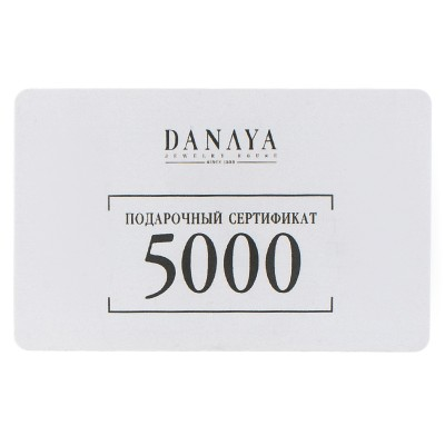 Сертификат 5 000р.
