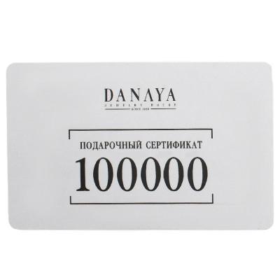 Сертификат 100 000р.